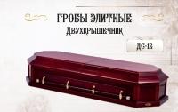 Гроб элитный двухкрышечник ДС-12