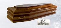 Деревянный гроб ДС-21