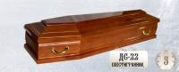 Деревянный гроб ДС-22