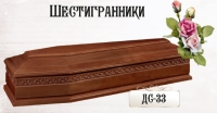 Гроб деревянный шестигранник ДС-33