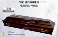 Гроб деревянный православный четырехгранник ДС-39