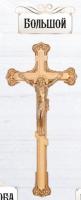 Ритуальный крест Большой