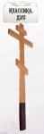 Ритуальный крест Классика Дуб