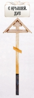 Ритуальный крест с крышей, дуб