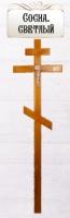 Ритуальный крест сосна, светлый