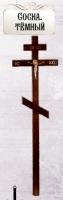 Ритуальный крест сосна, темный