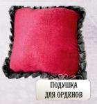 Ритуальная подушка для орденов