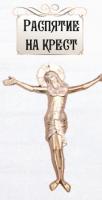 Распятие на крест